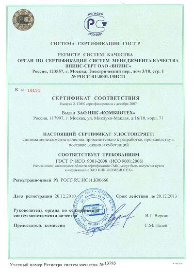 Сертификация смк википедия скачать книгу а.д.никифорова т.а.бакиева метрология стандартизация и сертификация